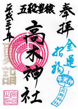 北野神社・高木神社h3007
