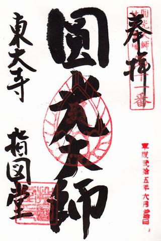 11東大寺・指図堂・法然霊場