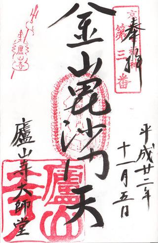 廬山・京都七福神