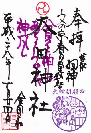 北野神社・太田神社・朝顔