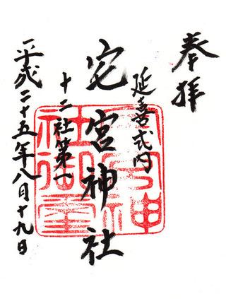 宅宮神社1