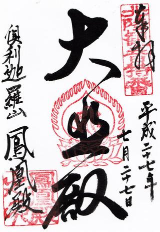 北陸33-特番・倶利伽羅不動