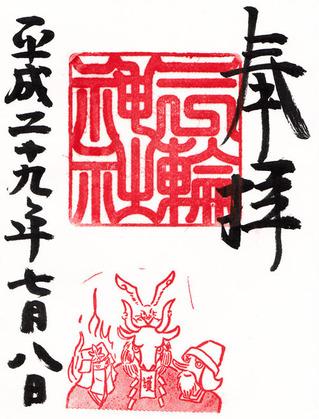 三輪神社・h2907a