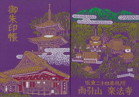 楽法寺・御朱印帳01
