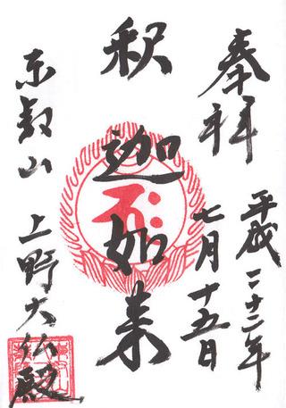 上野大仏殿02