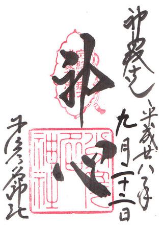 少彦名神社h28