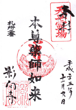 2稲毛七薬師・影向寺