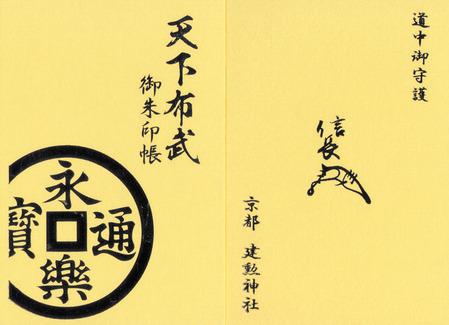建勲神社・帳面黄色