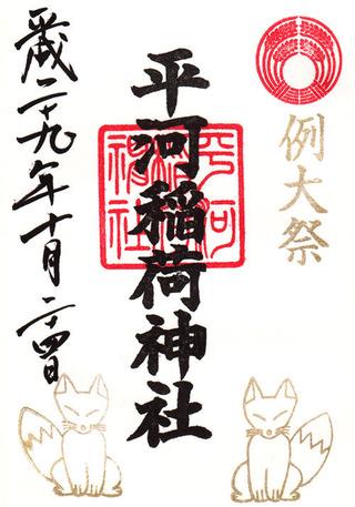 天満宮・平河稲荷例祭