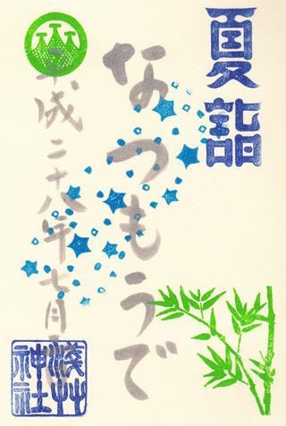 浅草神社・夏詣h28