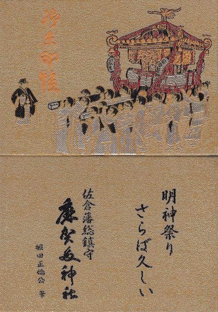 麻賀多神社・御朱印帳