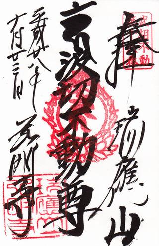18弘明寺