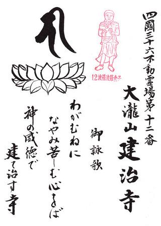 12四国36不動・建治寺02