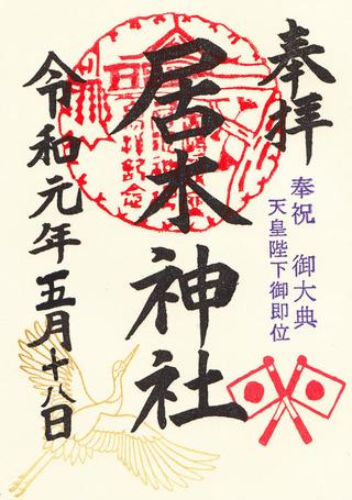 居木神社201905