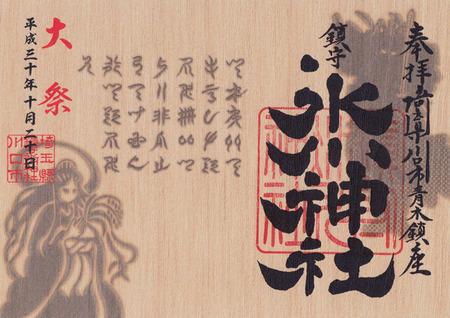 青木氷川神社・h30例大祭