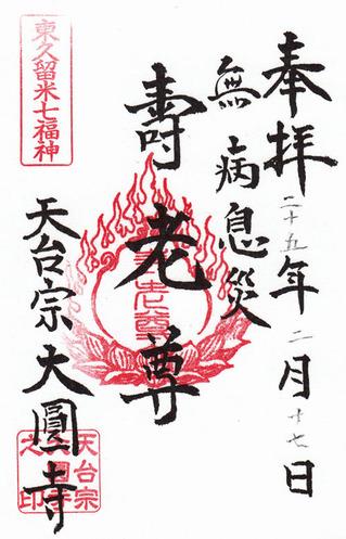 大円寺・寿老神