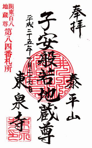84東泉寺
