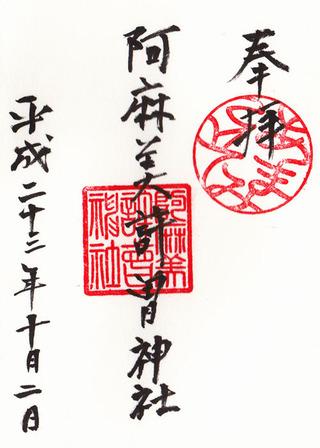 阿麻美許曽神社