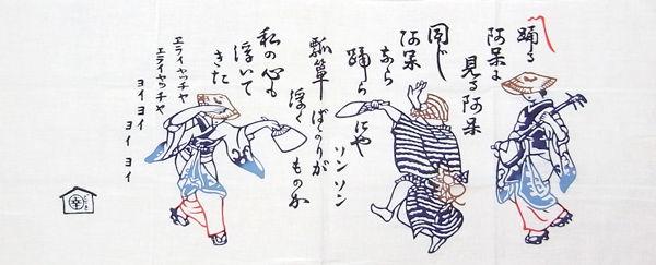 「阿波踊り 手ぬぐい 土産」の画像検索結果