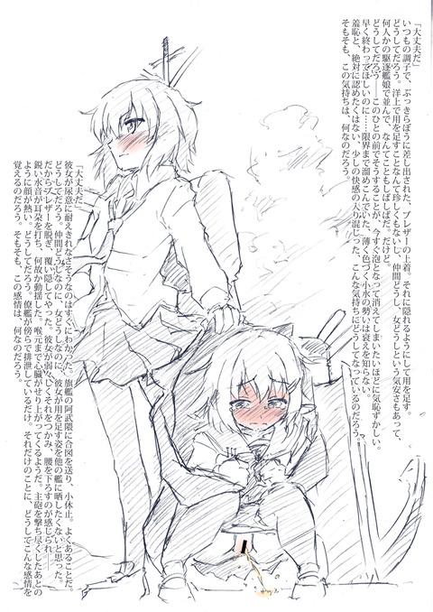 2回以上抜いたような艦これ娘エロ画像ください(´・ω・`)1067