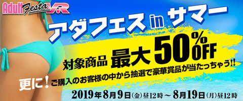 banner_720_300_event201908