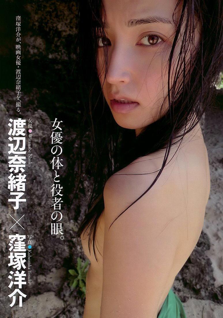 Naoko watanabe nude nude 2010 hd - 5 1