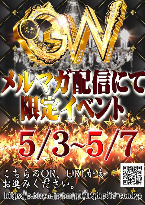GW用 ポスター 完成品