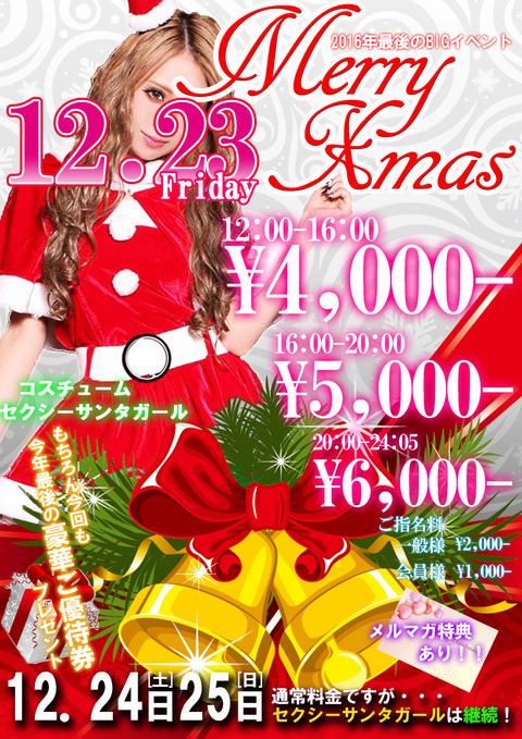 12月イベント-23-
