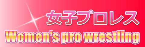 topbana女子プロレス