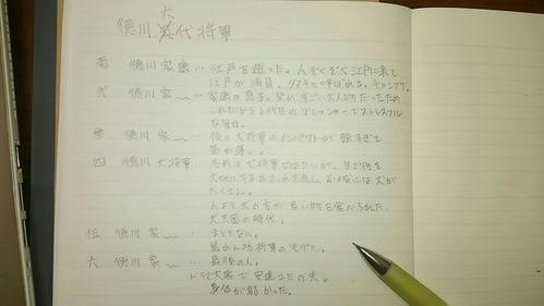 おばちゃんの日本史