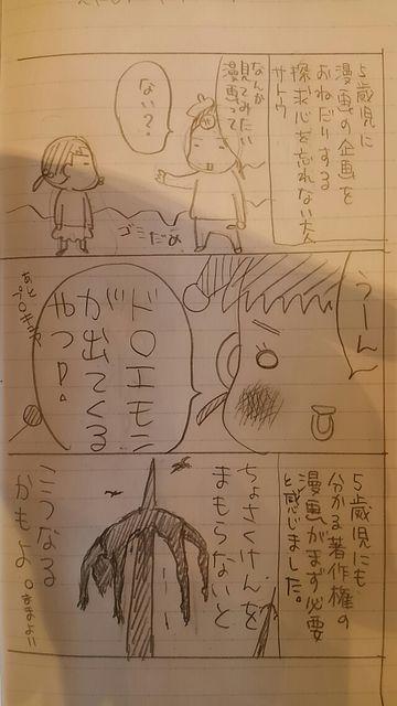理想の漫画