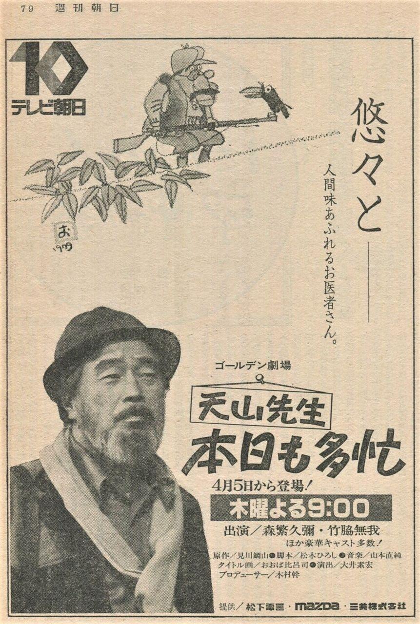 森繁久彌の画像 p1_28