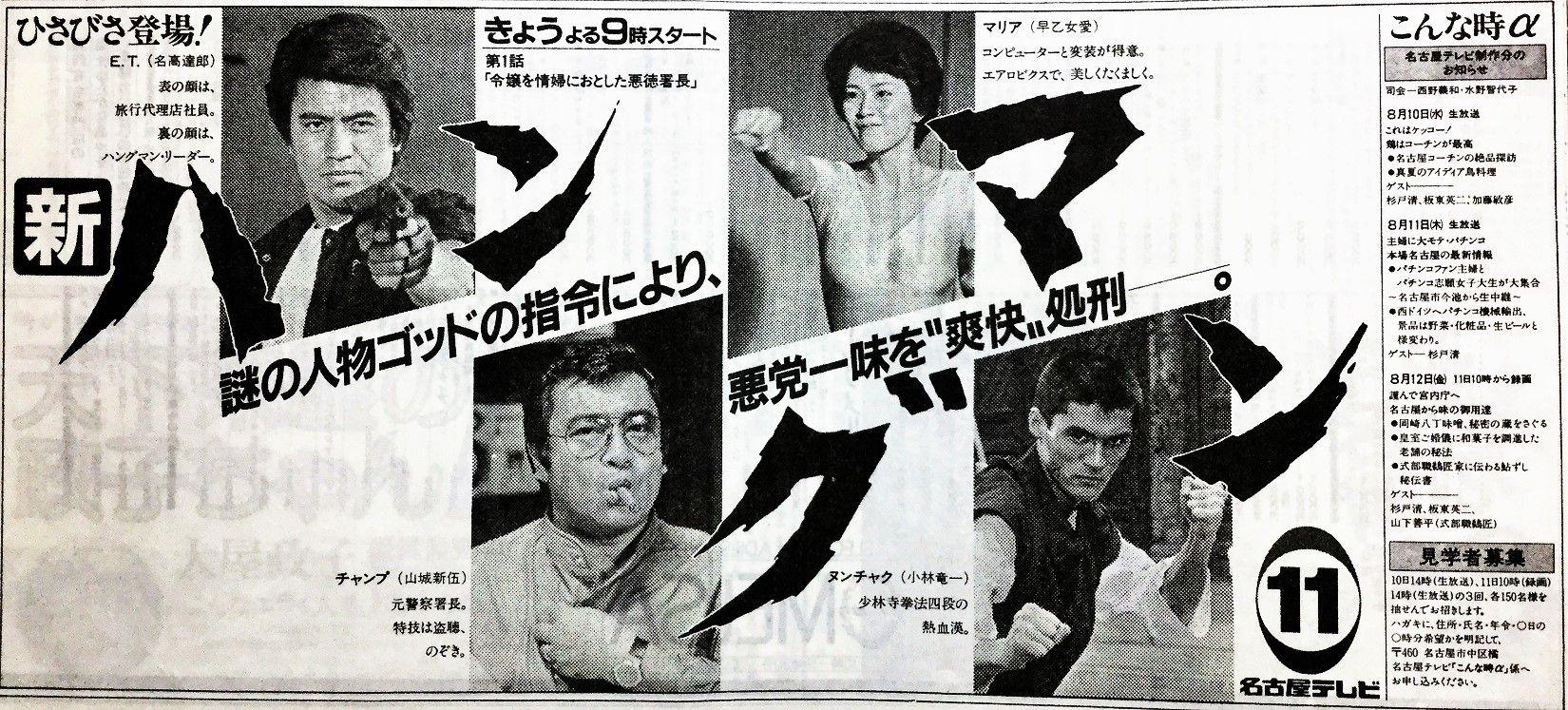 1983年7月29日新聞テレビ欄/新ハングマン : ヾ(*`Д´*)ノ´‵ 広告