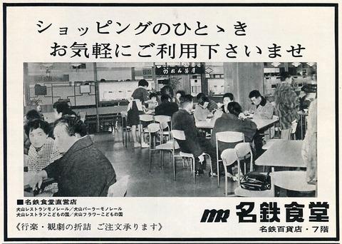 懐かしい名古屋駅・名鉄食堂1960年代