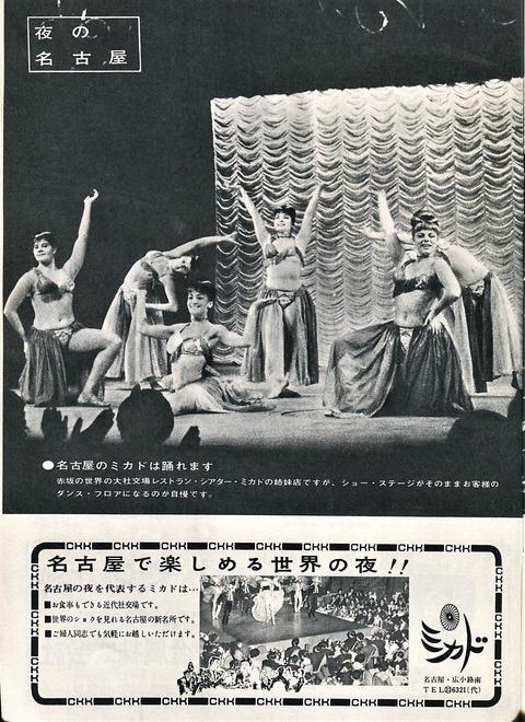 名古屋ミカド1960年代広告