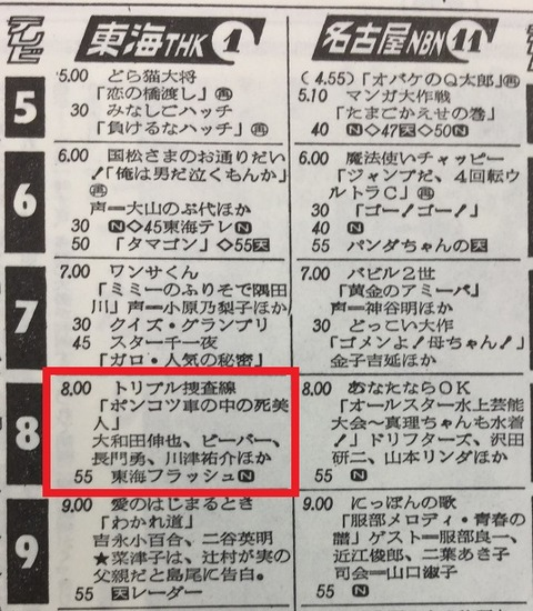 1973大和田伸也・トリプル捜査線