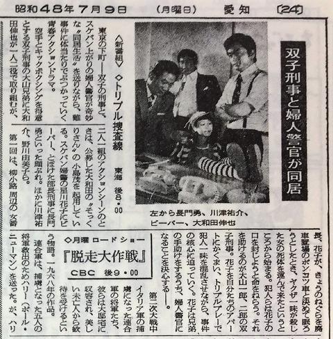 大和田伸也・トリプル捜査線1973年