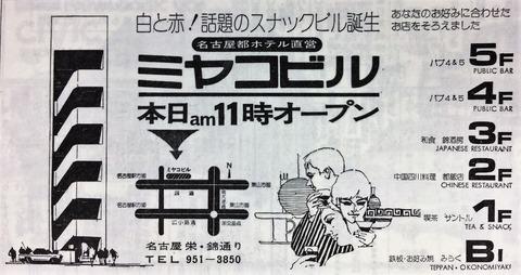 1973年・名古屋ミヤコビル・オープン