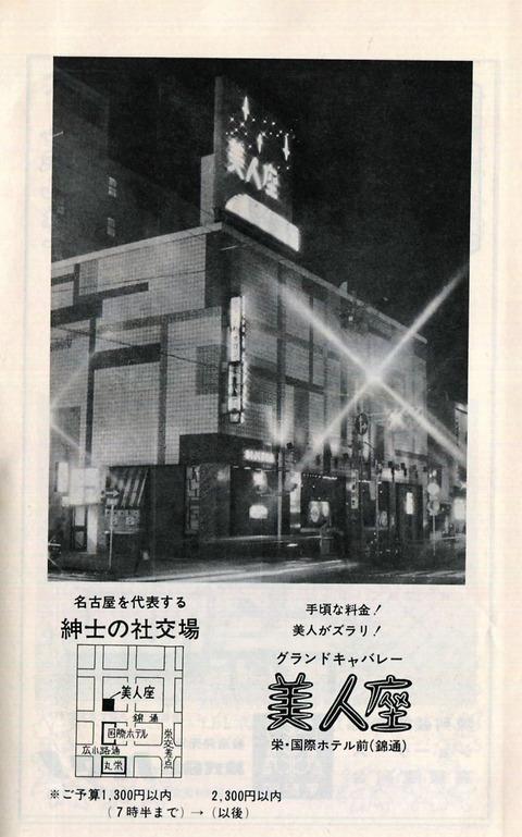 名古屋・栄グランドキャバレー美人座