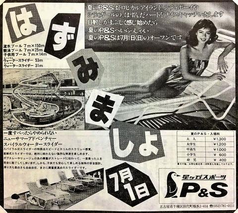 名古屋・星ヶ丘スポーツP&S1984年