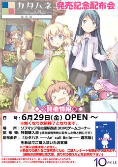 180629_カタハネ通常版発売記念イベント_名古屋