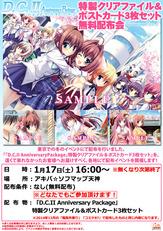 150117_DC2AP_fukuoka_sofmap
