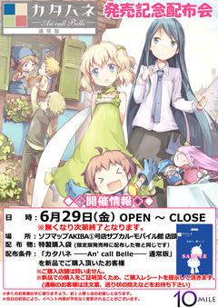180629_カタハネ通常版発売記念イベント_秋葉原
