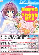 150228_DC2DM_nagoya
