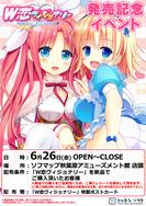 150626_Wkoi_akiba