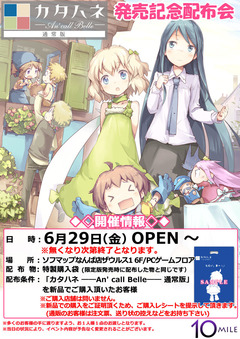 180629_カタハネ通常版発売記念イベント_大阪
