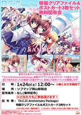 150124_DC2AP_okayama_sofmap