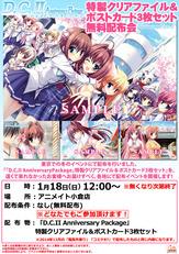 150118_DC2AP_hukuoka_animate