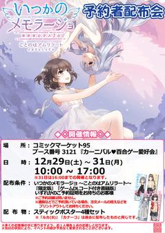 181229_メモラージョ配布イベント_C95