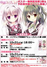 141031_mousou_akiba のコピー